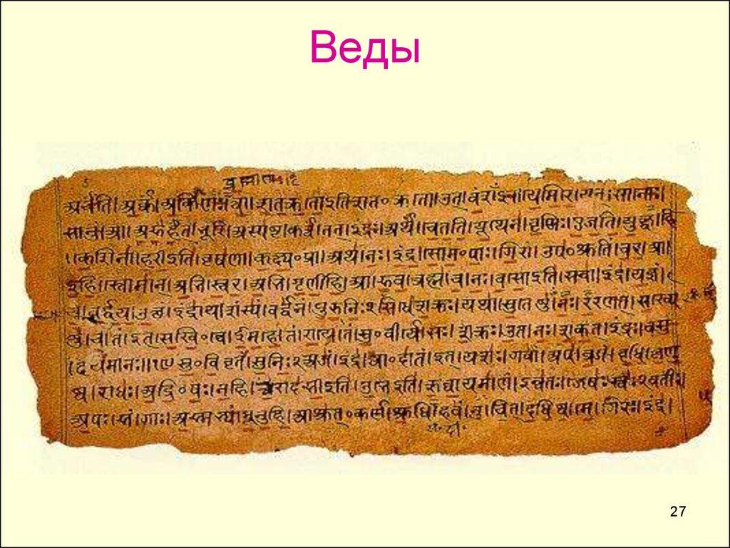 Веды: что это такое? веды и ведическая культура - школа астрологии lakshmi