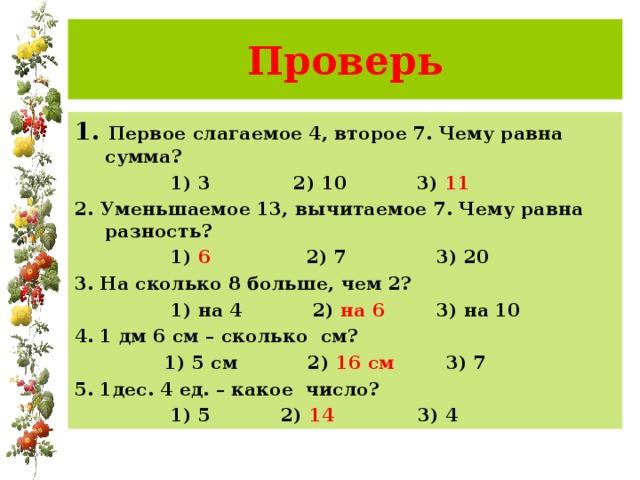 Правила суммы и разность чисел - по закону