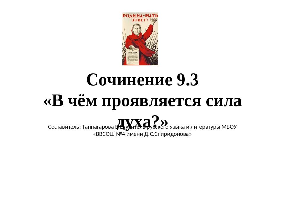 Сочинение рассуждение на тему сила духа 9 класс огэ 15.3