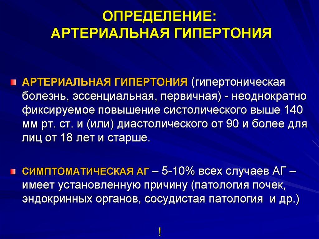 Течение артериальной гипертензии (гипертонии)
