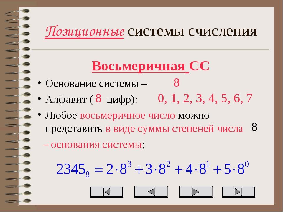 Десятичная система счисления
