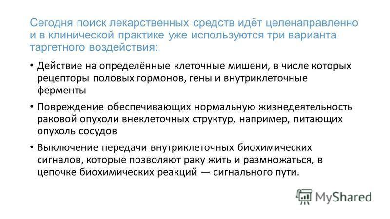 Таргетные препараты в онкологии в клинике медицина 24/7