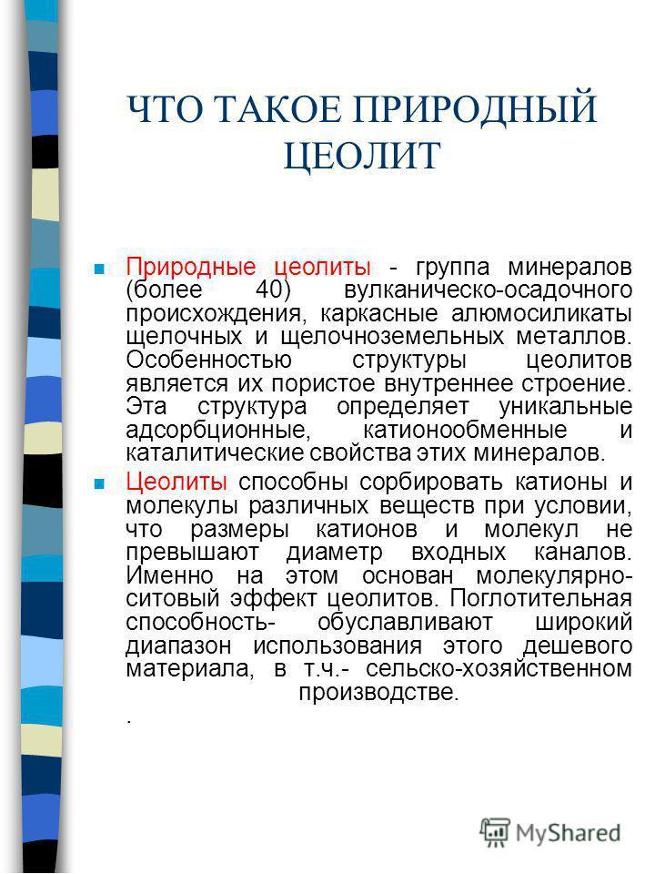 Цеолиты — википедия с видео // wiki 2