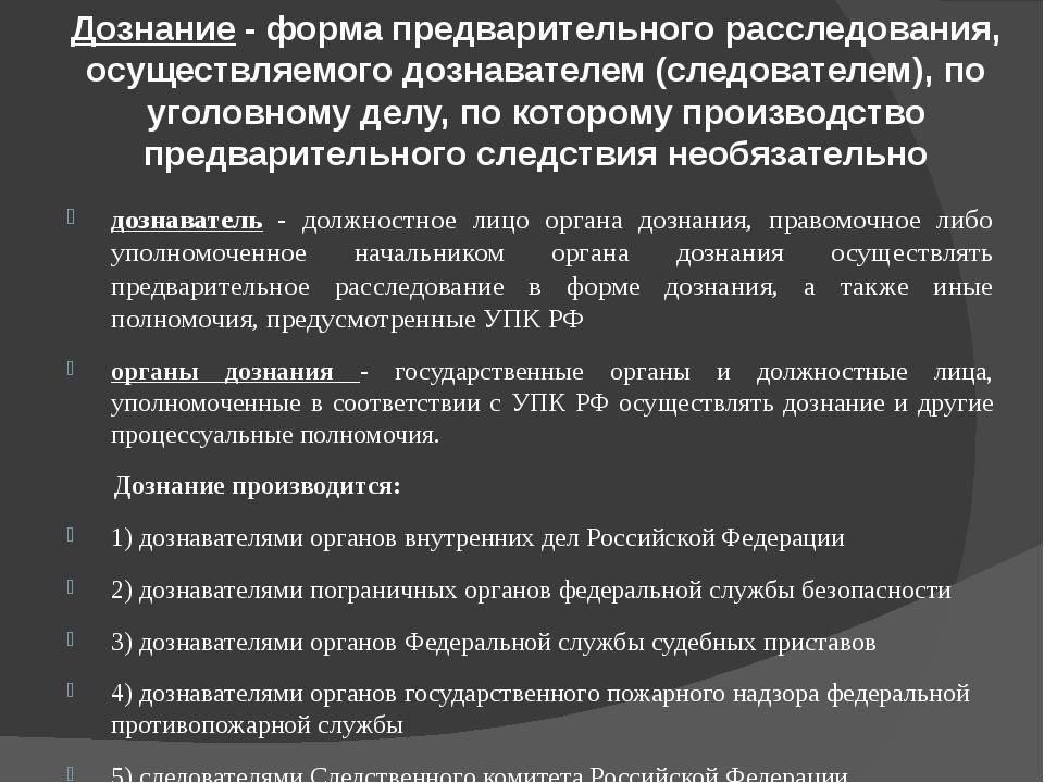 Дознание — википедия с видео // wiki 2