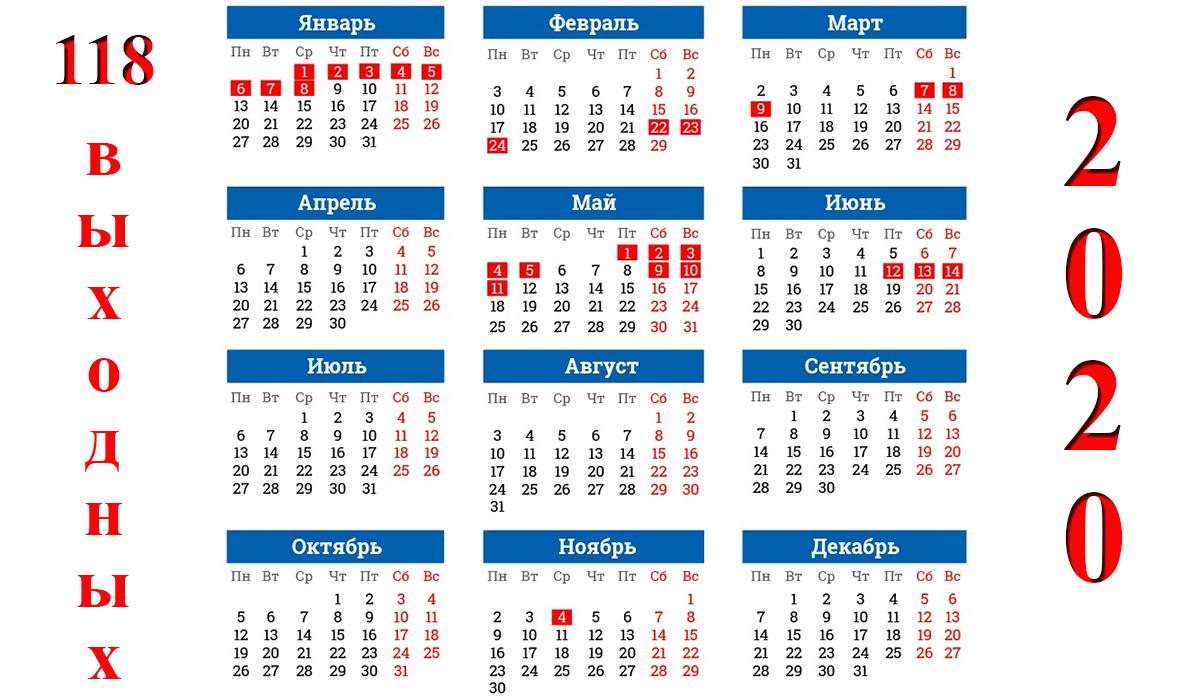 Календарный месяц