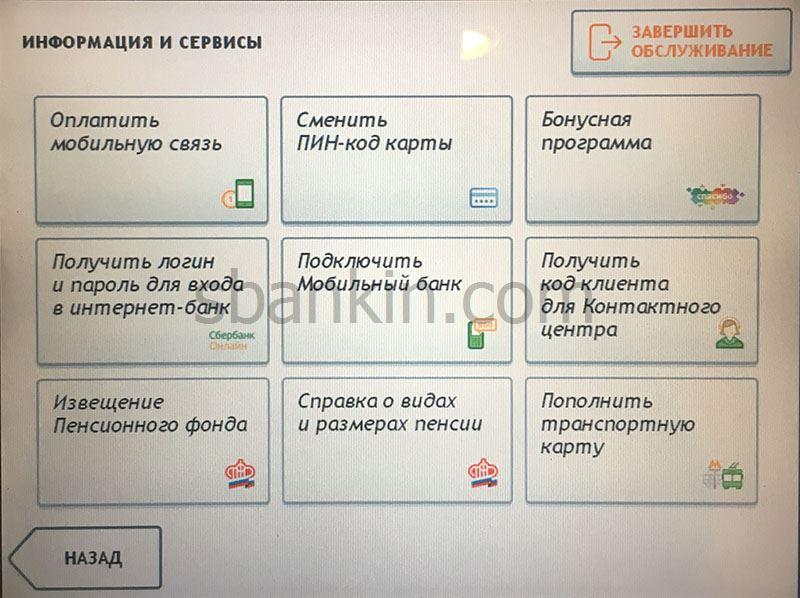 Как получить код клиента сбербанка через банкомат   как настроить?