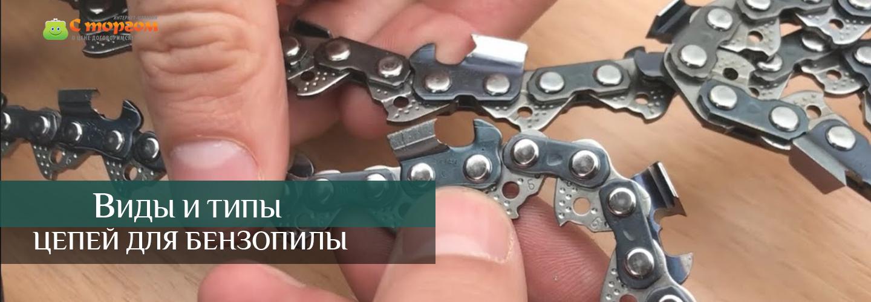 Что такое цепь