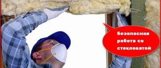 Стекловата. основные виды и характеристики стекловаты.