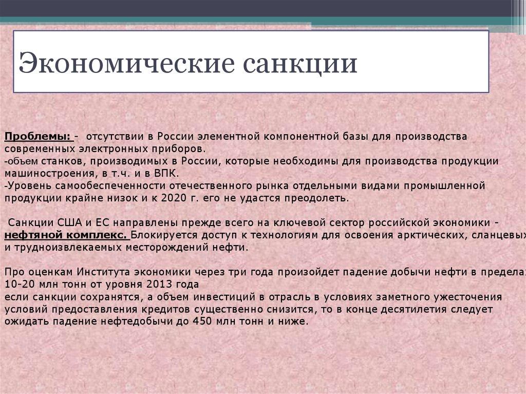 Что такое санкция