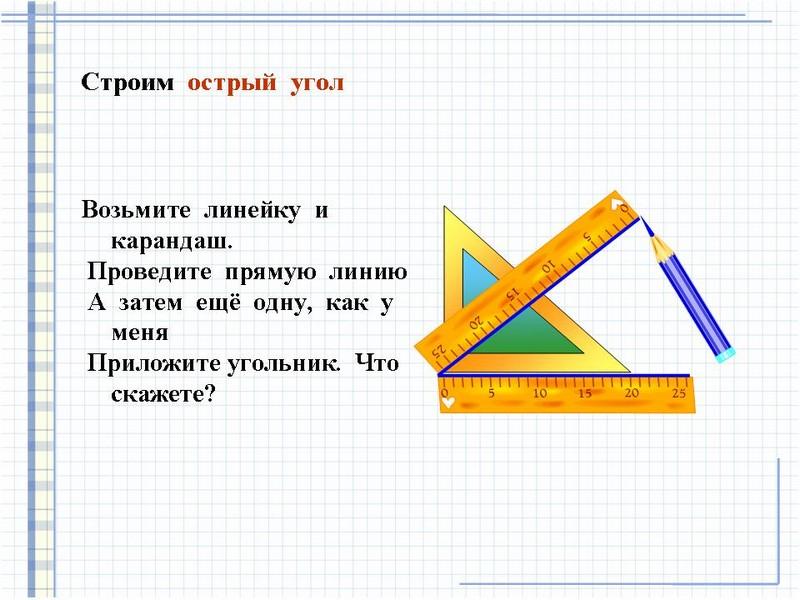 Прямоугольный треугольник, свойства, признаки и формулы