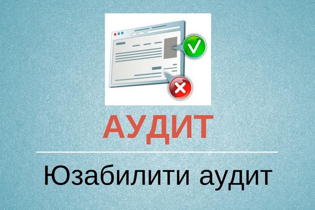 Юзабилити аудит сайта: полный гид + примеры