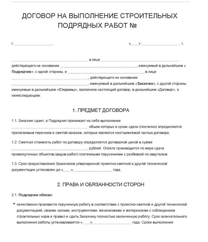 """Понятие и признаки договора подряда. статья 702 гк рф """"договор подряда"""" :: businessman.ru"""