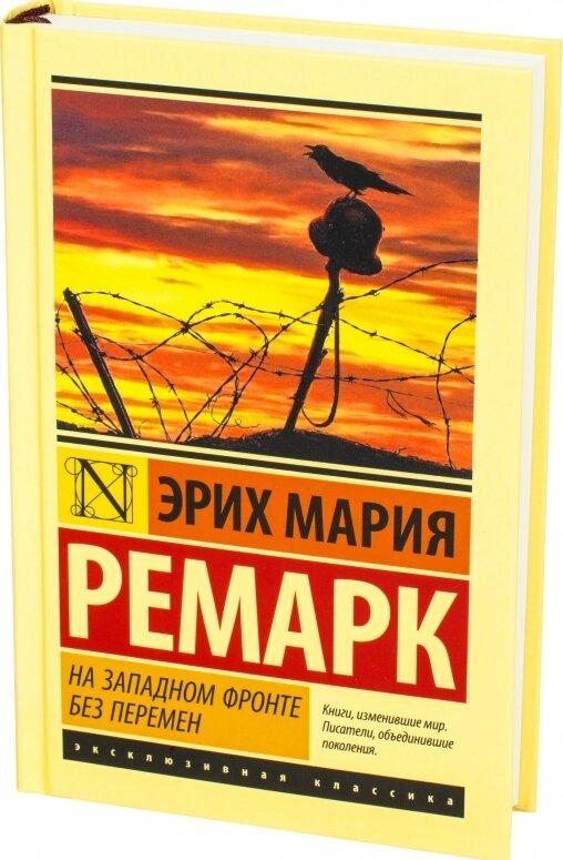 Эрих мария ремарк биография и общая характеристика творчества