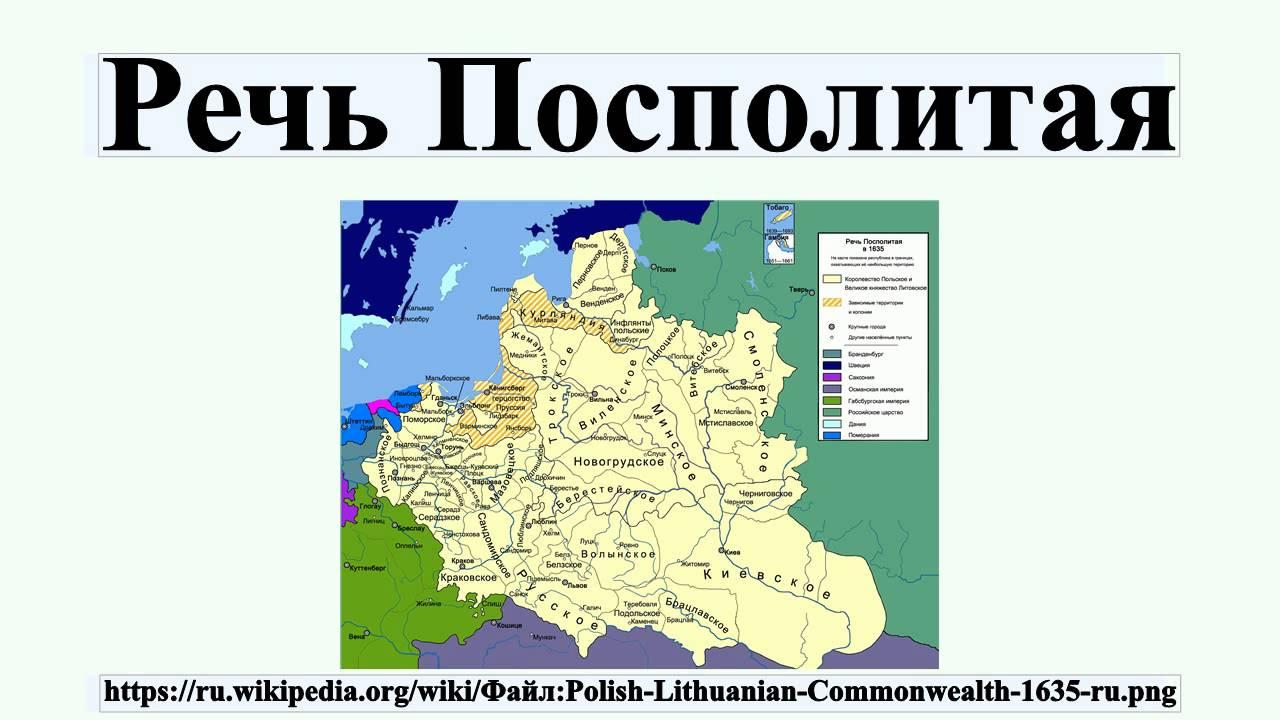 Речь посполитая — история союза двух народов
