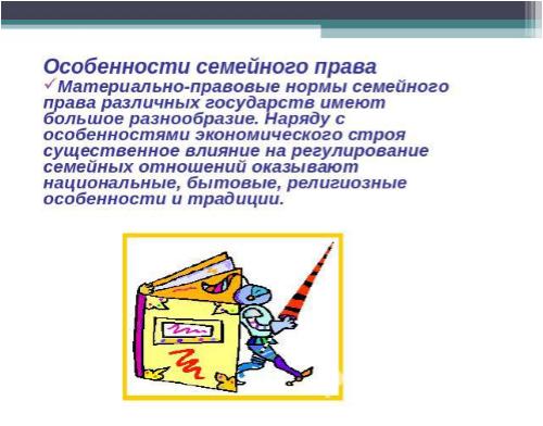 Статья 2 ск рф. отношения, регулируемые семейным законодательством