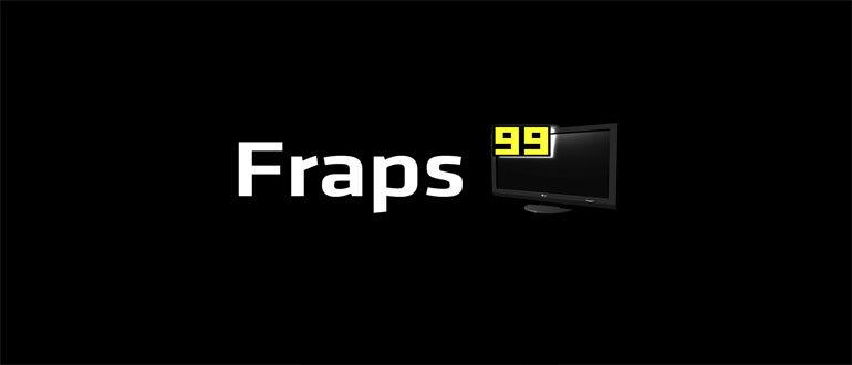 Fraps для windows