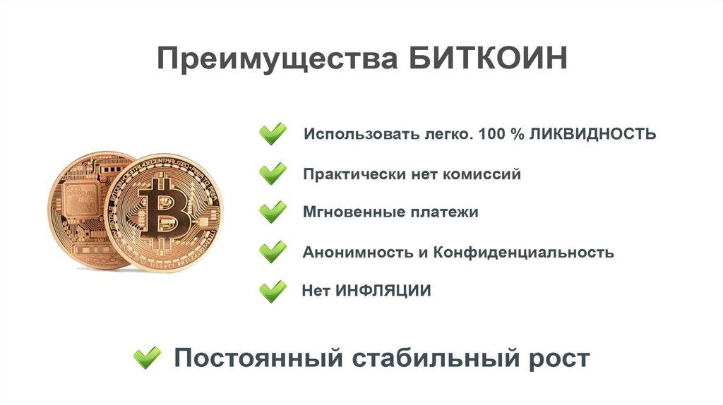Что такое биткоин? расскажем простыми словами