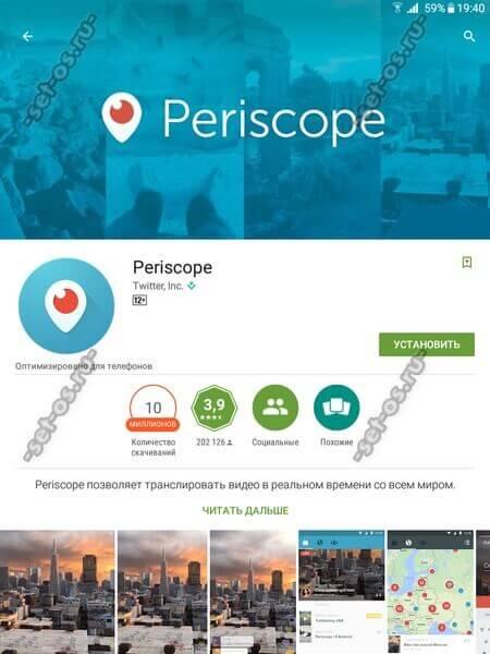 Periscope как пользоваться приложением перископ | periscope tv