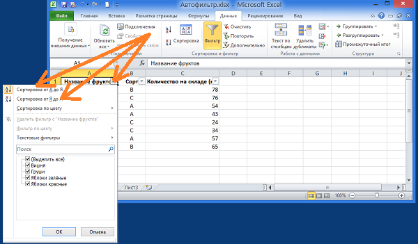 Как сделать фильтр и сортировку данных в google таблицах - сайт об интернет сервисах