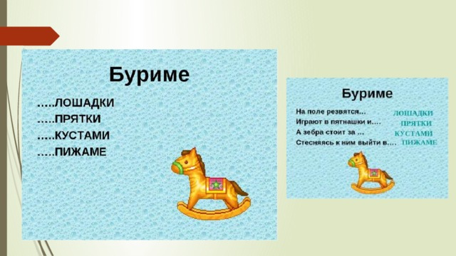 Буриме — википедия переиздание // wiki 2