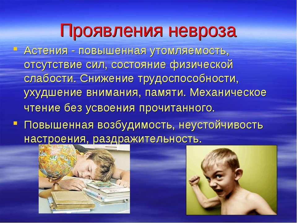 Астено-невротический синдром: суть, признаки, диагноз и лечение