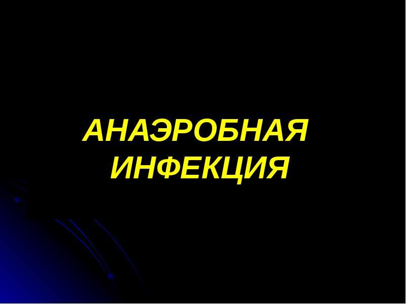Анаэробная инфекция — википедия с видео // wiki 2