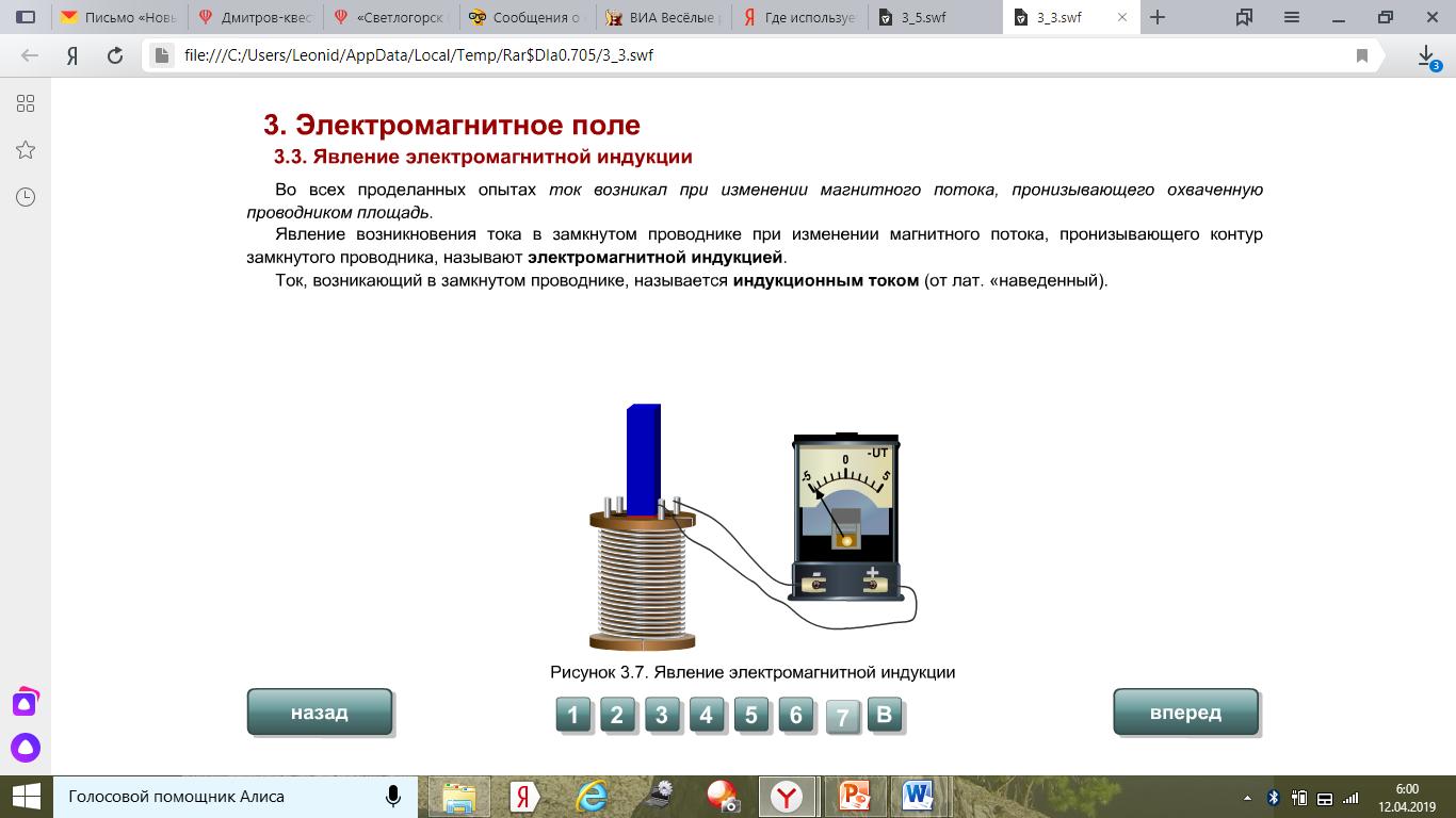Электромагнитная индукция: формулировка закона фарадея, физическая формула