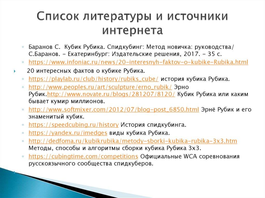 Как оформить список использованных источников. правила оформления списка использованной литературы :: syl.ru