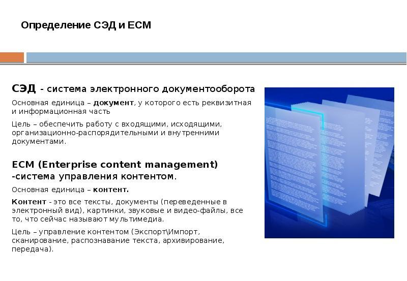 Документооборот и его программное обеспечение | компьютерпресс