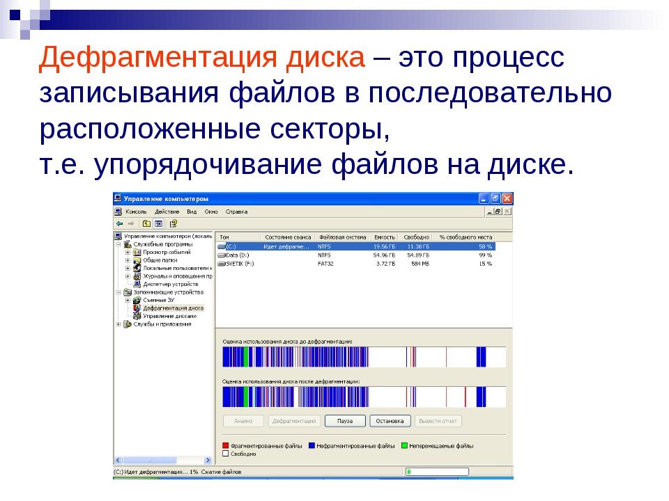 Дефрагментация диска — википедия. что такое дефрагментация диска