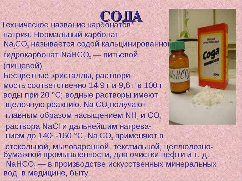 Применение и полезные свойства пищевой соды