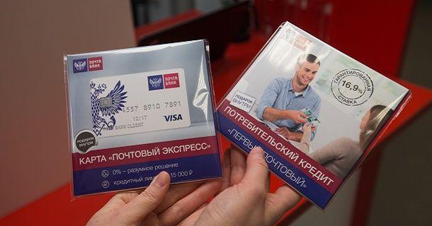 Отзывы о вкладах банка почта банка