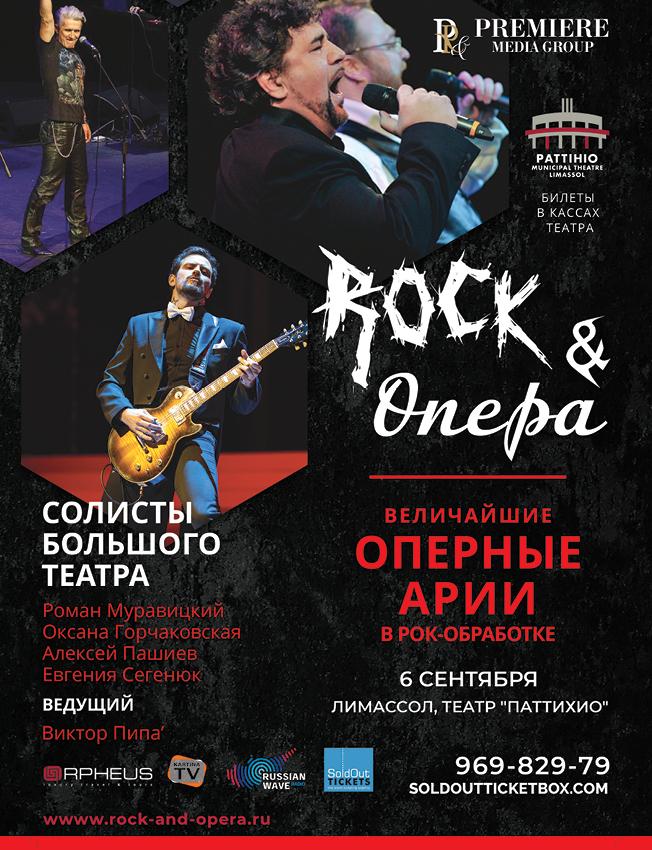 Подробно о том, что такое рок-опера