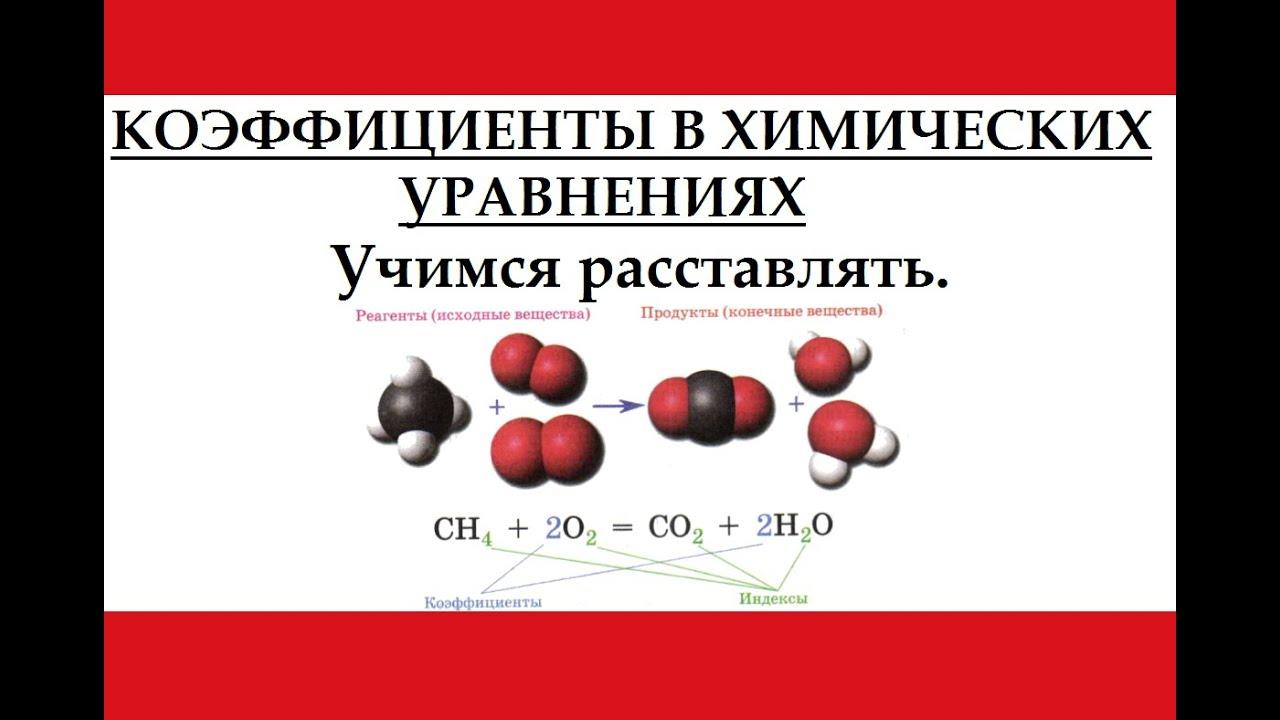 Как находить коэффициент в химии 8 класс