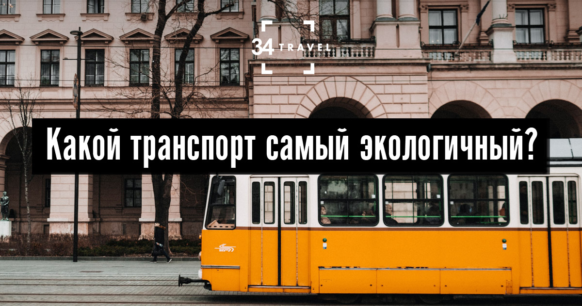 Виды транспорта и их показатели