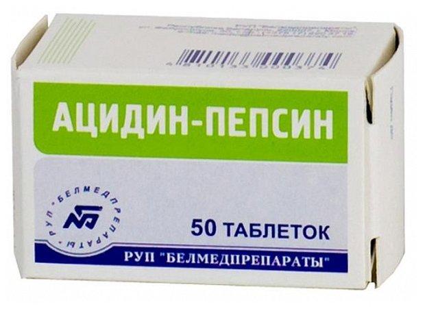 Ацидин-пепсин - инструкция, показания, приготовление сыра