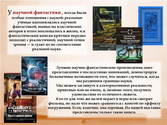 §2. что такое фантастика?. фантастика. общий курс