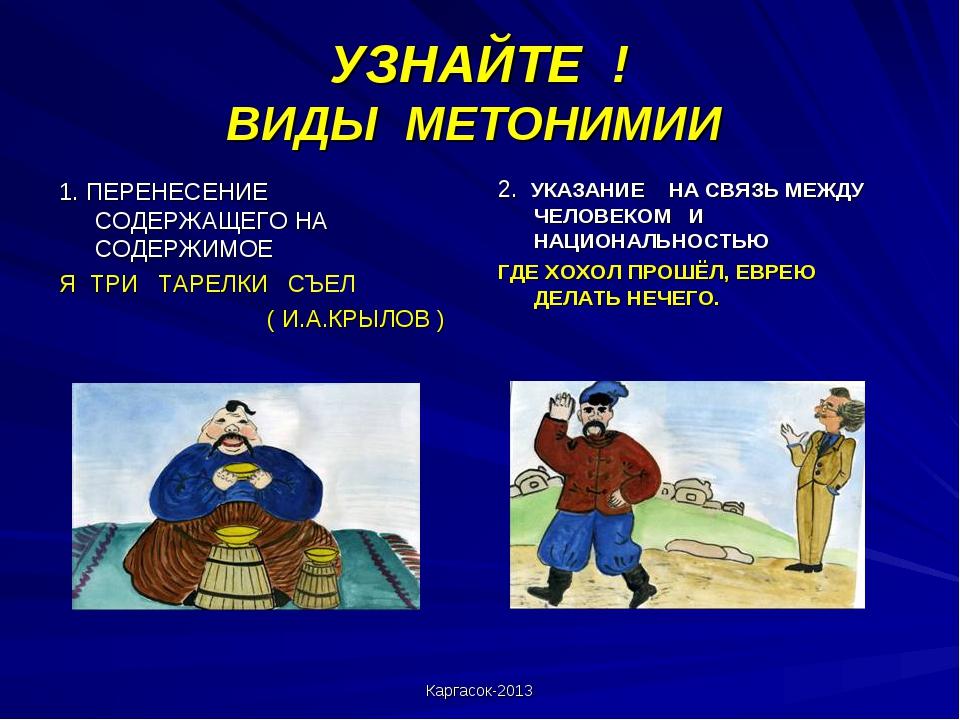 Что такое метонимия? пример метонимии