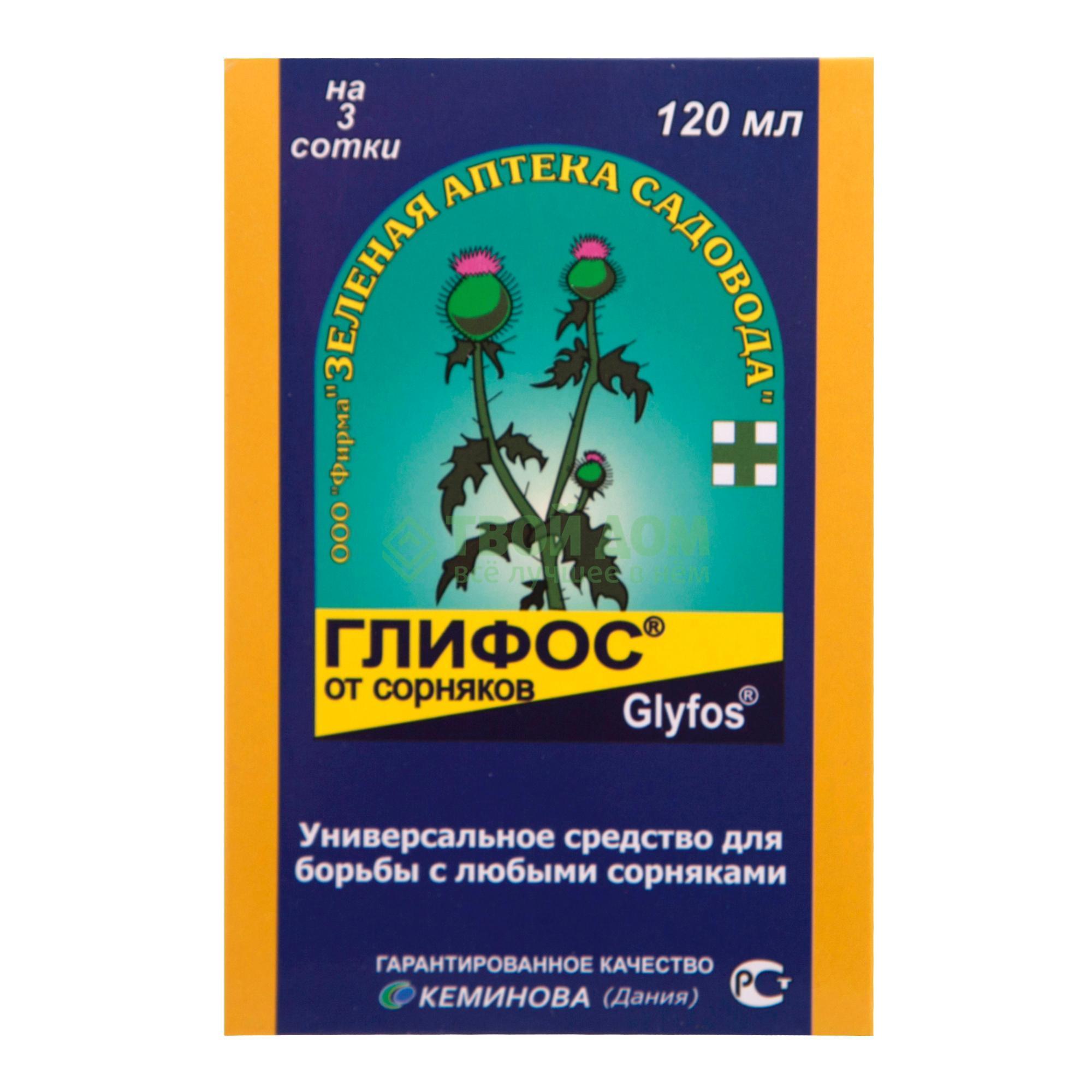 Гербицид «глифосат» — инструкция по применению - удобряшкин.ру