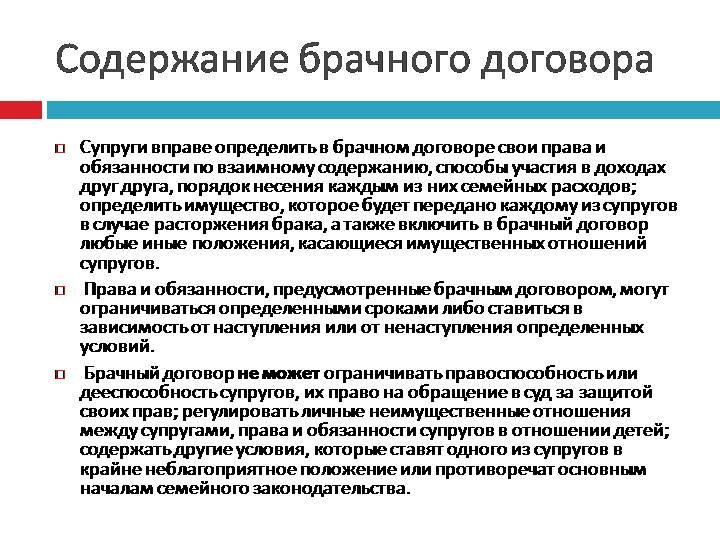 Брачный договор: что это такое, является ли обязательным условием в россии, как заключается, а также определение понятия, преимущества, плюсы и минусы контракта
