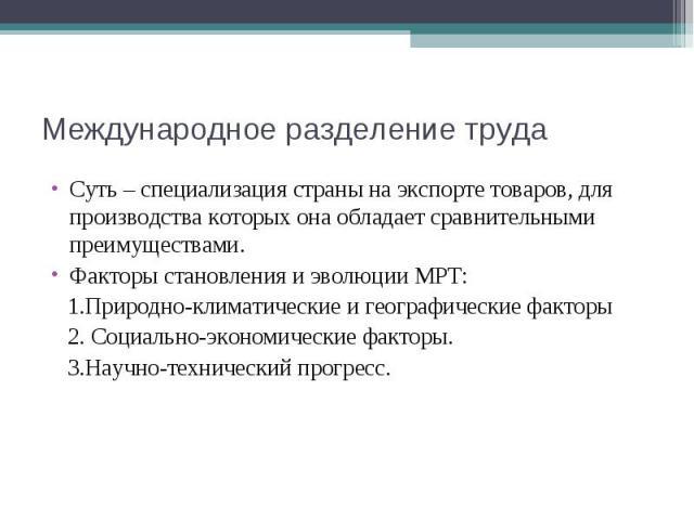 Лекция 2: «международное разделение труда и факторы его определяющие»