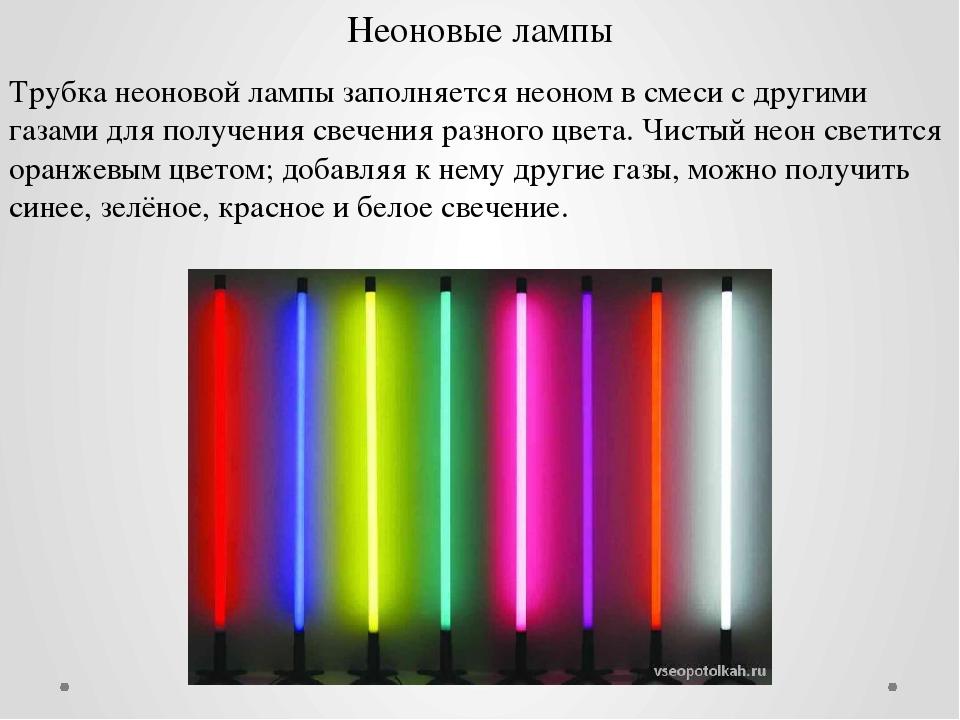 Что такое неон? особенности химического элемента и его свойства как простого вещества