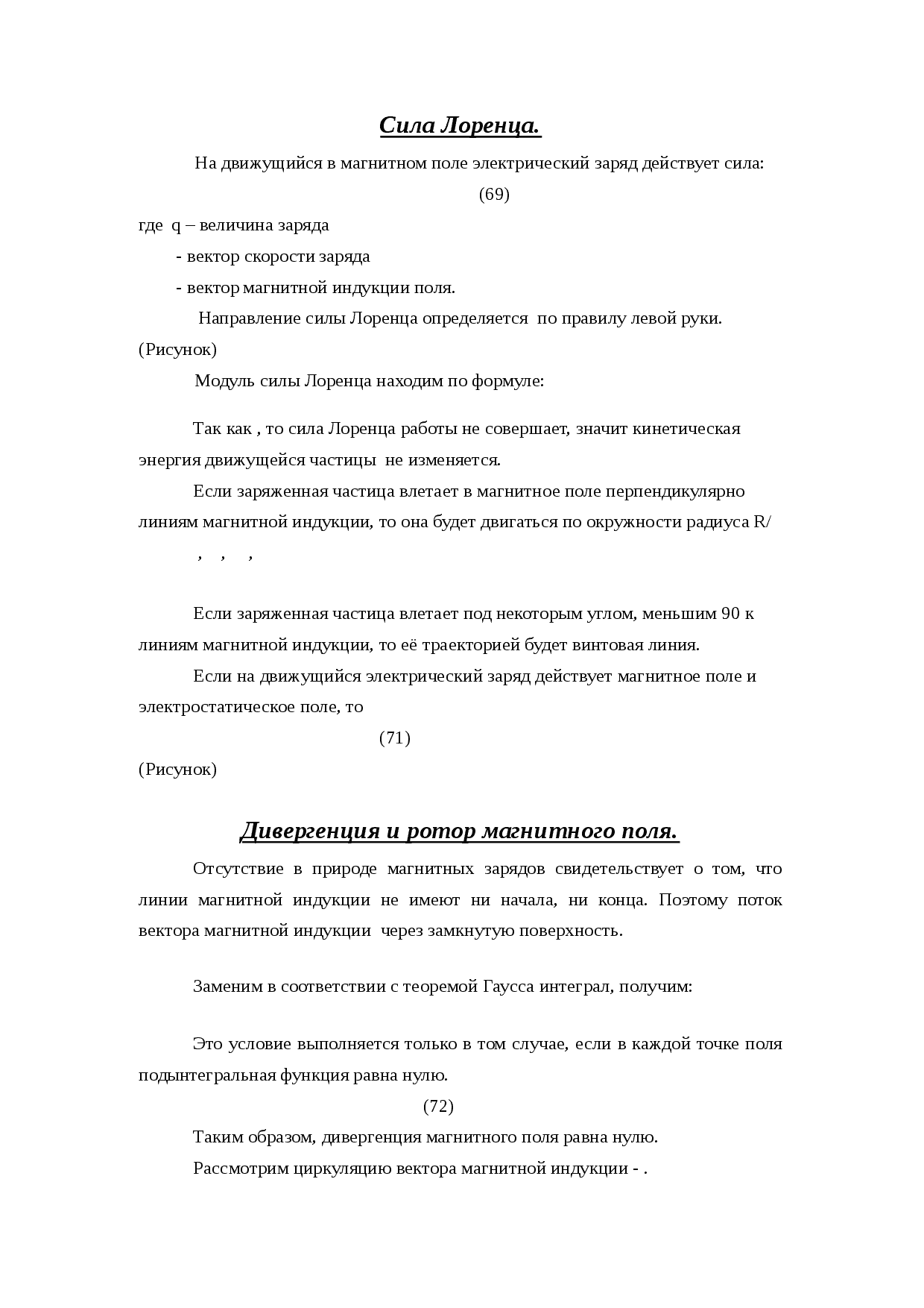 Физика 11 класс: урок №3. сила лоренца