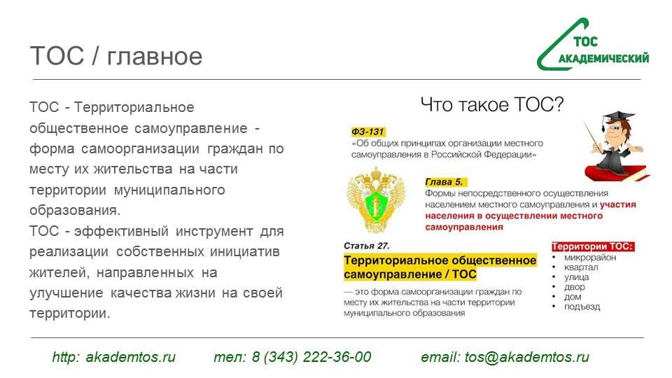 Организация территориального общественного самоуправления