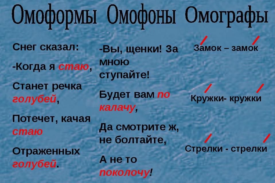 Омонимы - это... 50 примеров омонимов - помощник для школьников спринт-олимпик.ру