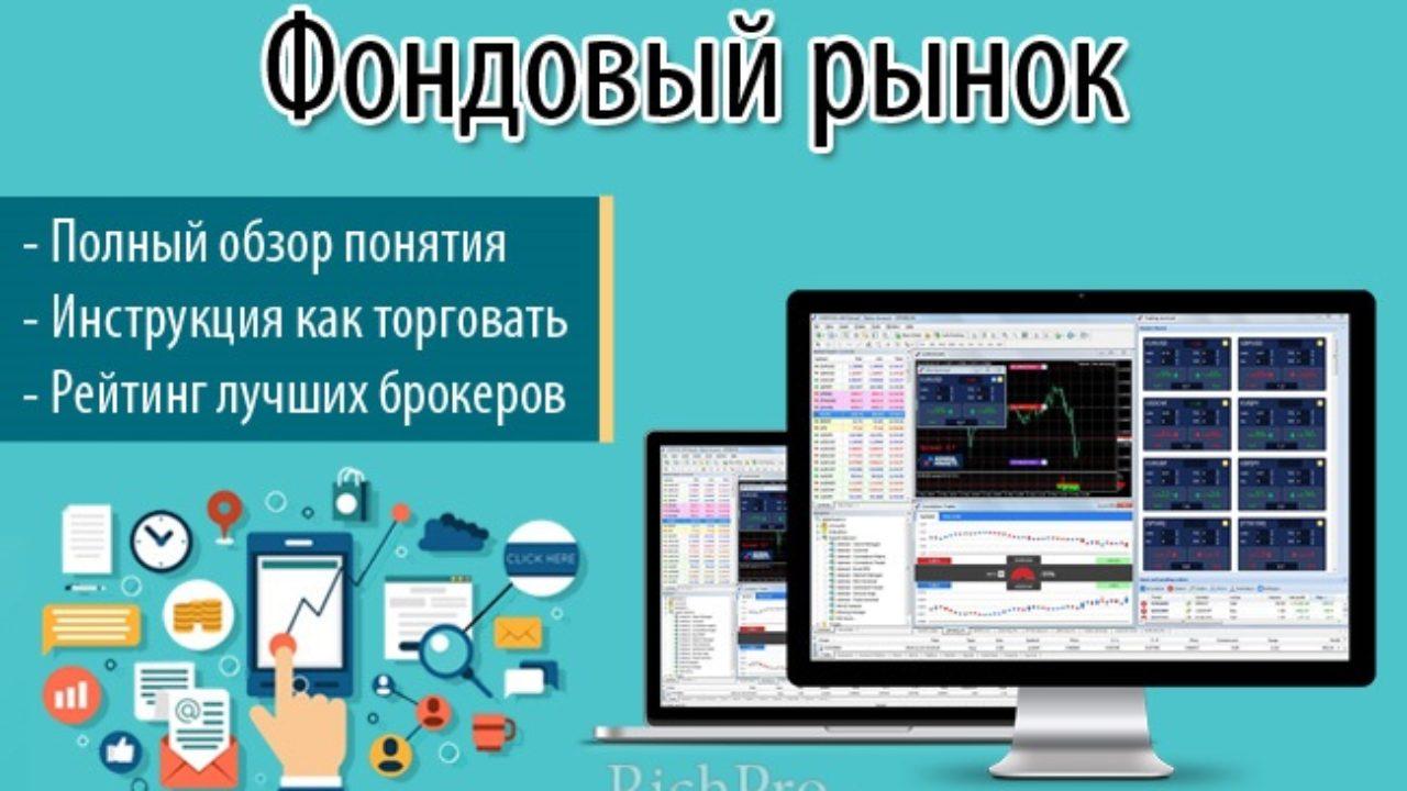 Что такое фондовый рынок россии: основные участники, структура, преимущества и недостатки + список индексов