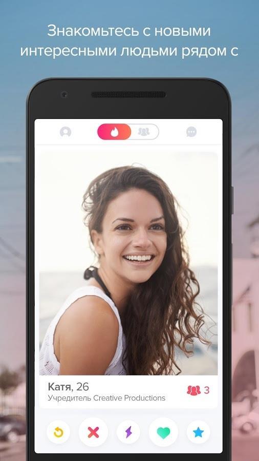 Что из себя представляет сайт знакомств tinder?