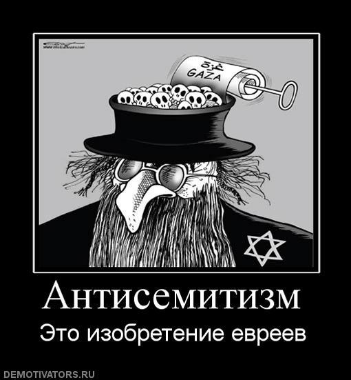 Антисемитизм в европе — википедия. что такое антисемитизм в европе