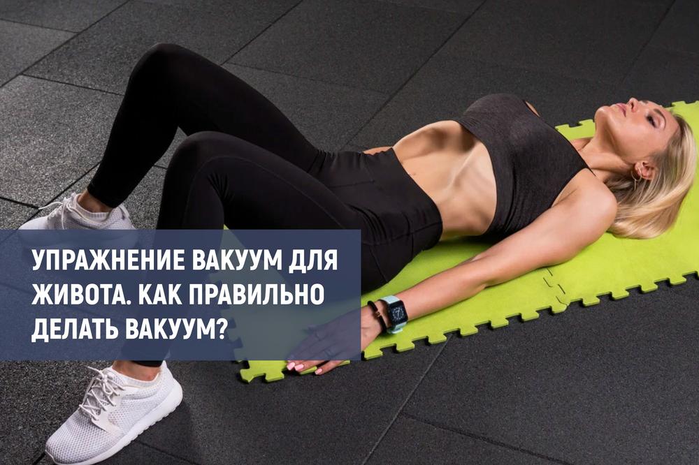 Вакуум живота для похудения: что это такое, техника выполнения для начинающих