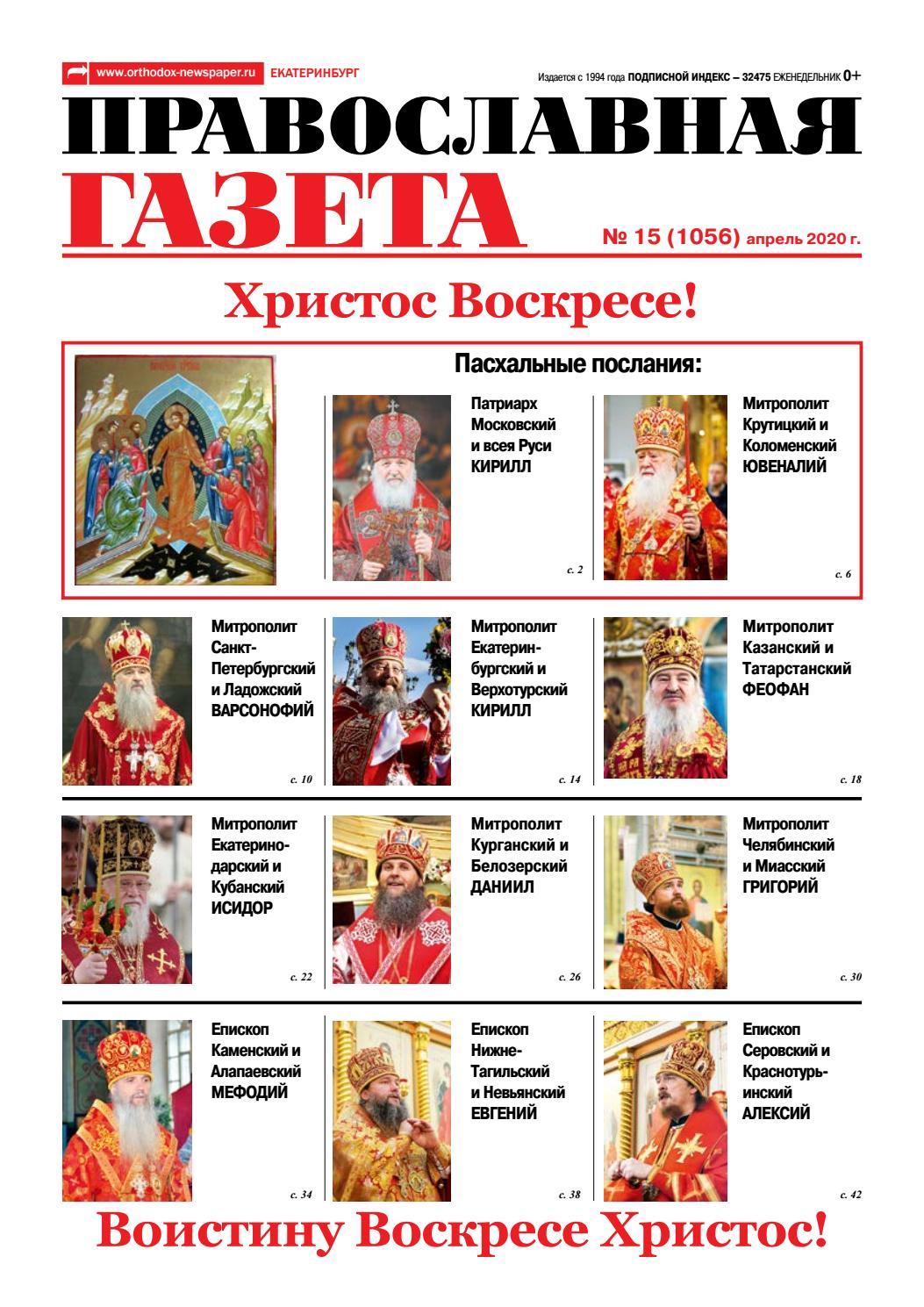 Троицкая седмица - православие - сайт пенсионеров